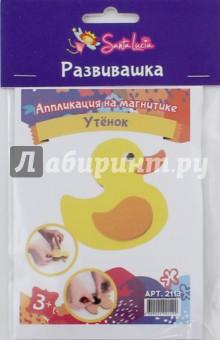 Аппликация на магнитике УтёнокАппликации<br>Аппликация на магнитике Утёнок.<br>Состав: заготовка для декора, самоклеящиеся детали EVA, магнит на клейкой основе.<br>Не рекомендуется детям до 3-х лет.<br>Сделано в России.<br>