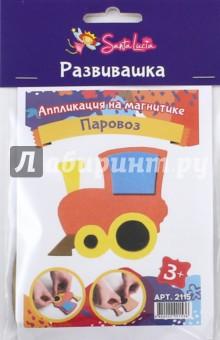 Аппликация на магнитике ПаровозАппликации<br>Аппликация на магнитике Паровоз.<br>Состав: заготовка для декора, самоклеящиеся детали EVA, магнит на клейкой основе.<br>Не рекомендуется детям до 3-х лет.<br>Сделано в России.<br>