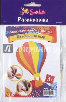Аппликация на магнитике Воздушный шарАппликации<br>Аппликация на магнитике Воздушный шар.<br>Состав: заготовка для декора, самоклеящиеся детали EVA, магнит на клейкой основе.<br>Не рекомендуется детям до 3-х лет.<br>Сделано в России.<br>
