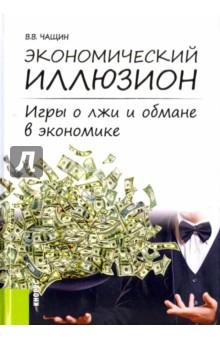 Экономический иллюзион. Игры о лжи и обмане в экономике. МонографияЭкономика<br>Книга содержит пять глав-игр, посвященных различным аспектам реализации обмана в экономических и - шире - социальных процессах. Название игра выбрано для обозначения глав неслучайно. Обман есть там, где есть правила и нормы. А правила порождают бесконечную игру как самодостаточную деятельность, в которой при определенных условиях становится прозрачной сама суть и игроков, и зрителей, и в целом игровых процессов. Монография насыщена как теоретическими экскурсами, так и примерами различной степени сложности, в том числе из области современных экономических отношений.<br>Книга рассчитана на студентов, обучающихся на гуманитарных направлениях высшего образования. Кроме того, к потенциальной аудитории книги можно отнести широкий круг читателей, желающих ознакомиться с современной обществоведческой проблематикой, включающей результаты как экономических, так и социологических, психологических исследований феномена обмана.<br>
