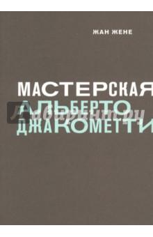 Мастерская Альберто ДжакометтиДеятели культуры и искусства<br>Текст посвящен швейцарскому художнику и скульптору Альберто Джакометти (1901-1966), уроженцу итальянской части Швейцарии, родившемуся в семье художника-постимпрессиониста Джованни Джакометти. Жене начал делать записи о Джакометти с самого начала знакомства с ним, то есть с 1954-го года. Книга не следует точной хронологии, а скорее передает впечатления Жене от той или иной встречи с Джакометти или с его произведениями. Этот текст является развитием темы художника, его одиночества, близости его произведений с миром мертвых (Смертью).<br>