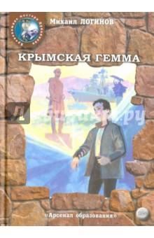 Крымская гемма