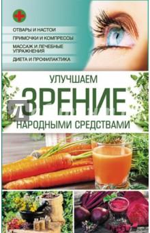 Улучшаем зрение народными средствамиНетрадиционная медицина<br>Отдалить возрастные изменения остроты зрения и помочь нашим глазам в любом возрасте противостоять огромным нагрузкам, без которых невозможна, к сожалению, современная жизнь, помогут давно проверенные рецепты народной медицины. Рецепты вкусных и полезных блюд для ежедневной диеты, богатой жирными кислотами, аминокислотами, каротиноидами и витаминами, а также комплексы лечебной гимнастики и массажей при косоглазии, близорукости и дальнозоркости, астигматизме, рецепты фитотерапии для внутреннего и наружного применения, процедуры и упражнения для снятия напряжения при переутомлении глаз, советы для тех, кто много работает за компьютером и всех, кто заботится о своих глазах, помогут сделать эту заботу всесторонней, не тягостной и эффективной.<br>Составитель: Попович Наталья.<br>