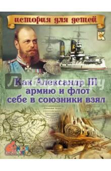 Как Александр III армию и флот себе в союзники взял