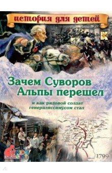 Зачем Суворов Альпы перешел и как рядовой солдат генералиссимусом стал