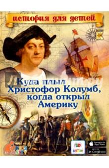 Куда плыл Христофор Колумб, когда открыл АмерикуИстория<br>Из этой книги вы узнаете: зачем на самом деле Колумб отправился в далекое плавание, какой представляли себе Землю средневековые ученые, сколько раз Колумб плавал к берегам Америки, прежде чем вступил на ее берег.<br>Книга написана просто и интересно, дополнена огромным количеством иллюстраций.<br>Для чтения взрослыми детям.<br>