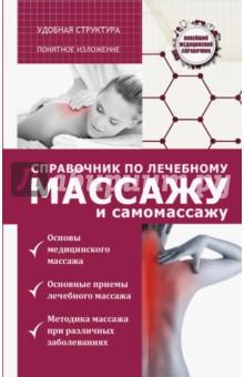 Справочник по лечебному массажу и самомассажуМассаж. ЛФК<br>Книга популяризует медицинский массаж, с помощью которого можно поддерживать, восстанавливать и улучшать свое здоровье. Автор - профессиональный массажист, имеющий многолетнюю практику, - предлагает методику русского массажа при различных заболеваниях. Рекомендовано как профессиональным массажистам, так и начинающим работать в этой области.<br>
