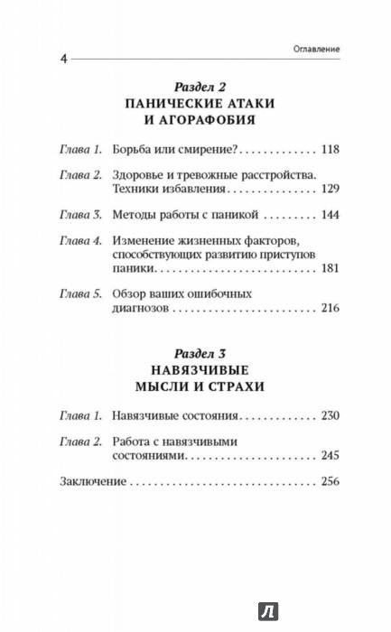 Павел Федоренко - Психотерапия тревожно