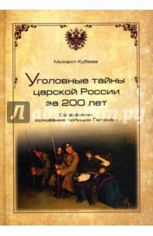 Уголовные тайны царской России за 200 лет. со времени основании полиции Петром I