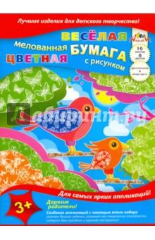 """Цветная двусторонняя бумага """"Птички"""". Мелованная, с рисунком. 16 листов, 8 цветов. А4 (С2803-02) АппликА"""