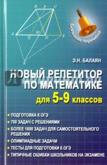 Новый репетитор по математике для 5-9 классовМатематика (5-9 классы)<br>Книга написана на основе действующей программы по математике и алгебре 5-9 классов для общеобразовательных школ, гимназий, лицеев.<br>Она содержит более 2300 задач, из которых около 700 даны с решениями, а остальные предназначены для самостоятельного решения.<br>Каждая глава разбита на параграфы, большая часть которых сопровождается краткими теоретическими сведениями и методическими рекомендациями и включает достаточное количество примеров с подробными решениями.<br>Задачи тщательно подобраны но принципу однородности тем, типов, методов решения и разбиты на две части по уровню сложности.<br>В книге приводятся 10 авторских тестов для подготовки к ОГЭ.<br>В заключительной главе даются анализ и причины типичных ошибок, допускаемых школьниками на экзамене.<br>Репетитор адресован учащимся 5-9 классов для самостоятельного повторения основных тем программы, подготовки к ОГЭ, олимпиадам различного уровня, а также студентам педучилищ, учителям математики и репетиторам.<br>