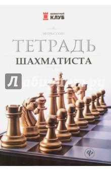 Тетрадь шахматистаШахматная школа для детей<br>Свои турнирные и тренировочные партии следует записывать, а затем анализировать для того, чтобы повысить уровень игры в шахматы. Добротным подспорьем в этом станет данная тетрадь, в которой кроме бланков шахматных партий и турнирных таблиц приведены такие важные разделы, как Что следует знать о шахматной нотации, Что важно знать при участии в официальных шахматных соревнованиях, а также извлечения из последних документов, касающихся вида спорта шахматы.<br>