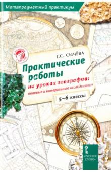 География. 5-6 классы. Практические работы на уроках географии. Полевые и камеральные исследования