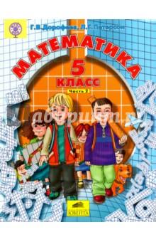 Математика. 5 класс. Учебник. В 2-х частях. Часть 2. ФГОСМатематика (5-9 классы)<br>Учебник ориентирован на развитие мышления и творческих способностей учащихся, формирование у них системы прочных математических знаний, общеучебных умений, готовности к саморазвитию. <br>Является составной частью непрерывного курса математики Учусь учиться для дошкольников, начальной и средней школы, который соответствует новым образовательным стандартам второго поколения (2009). <br>Реализует образовательную систему деятельностного метода обучения Школа 2000... (Премия Президента РФ в области образования за 2002 год). <br>Открытый УМК Школа 2000... включает в себя непрерывный курс математики Учусь учиться и любые учебники Федеральных перечней по другим учебным предметам на основе деятельностного метода обучения. Может использоваться во всех типах школ. <br>Рекомендуется использование учебного пособия Построй свою математику, 5 класс (эталоны -правила, формулы, алгоритмы, способы действий учащихся по всем темам данного учебника).<br>2-е издание, переработанное.<br>