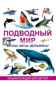 Подводный мир. Акулы, киты, дельфины. Энциклопедия для детейЖивотный и растительный мир<br>Наша книга посвящена самым ярким и неповторимым жителям подводного мира: акулам, китам и дельфинам. Это настоящие хозяева морей и океанов, самые крупные и заметные животные, обитающие в водной среде. Из этой иллюстрированной энциклопедии ты узнаешь, что грациозные акулы - это рыбы, а киты и дельфины кормят своих детёнышей молоком, познакомишься с хищной белой акулой и миролюбивым катраном, с огромным синим китом и прекрасным охотником - горбатым китом, с весёлым дельфином-белобочкой и умной афалиной.<br>На страницах нашей книги ты прочитаешь, где обитают, как охотятся и чем питаются эти необыкновенные морские животные. Тебя, наверняка, удивят необычные факты из их жизни, например: большая белая акула может год прожить без еды, питаясь за счёт собственного жира, некоторые киты живут 200 лет, а дельфины могут выпрыгнуть из воды на высоту двухэтажного дома. Приглашаем тебя в увлекательное путешествие по подводному миру вместе с этими удивительными морскими существами!<br>