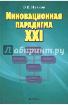Инновационная парадигма XXI