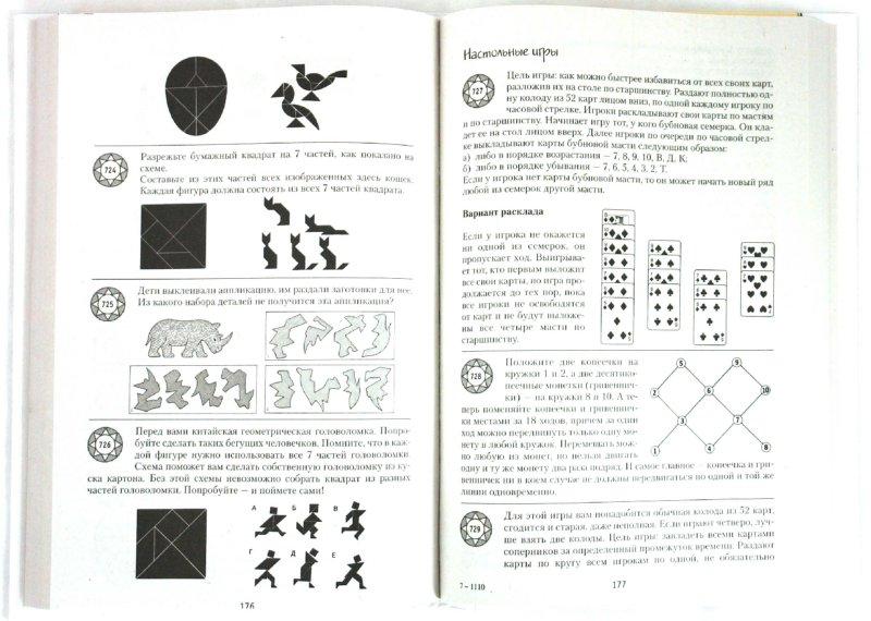 Иллюстрация 1 из 16 для 1000 заданий для умников и умниц | Лабиринт - книги. Источник: Лабиринт