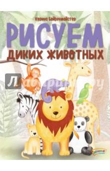 Рисуем диких животныхРисование для детей<br>Как нарисовать грозного льва или красивого павлина, забавную обезьянку или попугайчика? Ответ - это совсем несложно!<br>Любое животное из этой книги можно изобразить всего в четыре шага, да к тому же используя лишь самые простые элементы: круги, овалы, прямые и волнистые линии. А рисовать можно прямо в книге!<br>Всё так понятно и ясно, что красивая картинка получится даже у тех, кто давно не брал в руки.<br>
