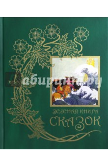 Зеленая книга сказок