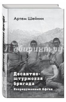 Десантно-штурмовая бригада. Непридуманный Афган. Шейнин Артем Григорьевич