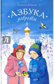 Азбука добротыОбщие вопросы православия<br>Ошибаются те, кто думает, что эта книга предназначена для дошкольников и первоклашек. Не совсем правы те, кто думает, что Азбука доброты адресована их родителям. Не угадают и те, кто назовёт её читателями их дедушек и бабушек. Потому что эта книга обращена ко всем поколениям сразу, и лучше всего, если читать её увлекательные рассказы из жизни большой любящей семьи, представленные в алфавитном порядке, малыши и взрослые будут вместе. Как все-таки здорово - учиться добрым словам и делам! И если мы собрались за книгой тесным кругом - это уже доброе дело.<br>Допущено к публикации Издательским Советом Русской Православной Церкви.<br>