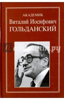 Академик Виталий Иосифович Гольданский