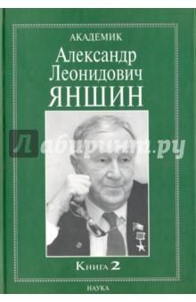 Академик Александр Леонидович Яншин. Воспоминания, материалы. В 2 книгах. Книга 2
