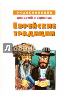 Еврейские традиции. Энциклопедия для детей и взрослых