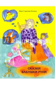 Сказки бабушки РуниСказки отечественных писателей<br>Представляем вашему вниманию книгу Сказки бабушки Руни.<br>