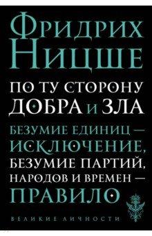 По ту сторону добра и зла. Прелюдия к философии будущегоЗападная философия<br>По ту сторону добра и зла - эпохальная работа великого немецкого философа Фридриха Ницше. Неслучайно автор предварил ее подзаголовком Прелюдия к философии будущего. Для Ницше было очевидно, что, как ни называй существовавшую до него философию - старой, классической, академической, - она, по сути, превратилась в мертвое и никому не нужное Ничто. Значит, на месте тех, кого было принято называть философами, должны появиться новые личности - смелые, оригинальные, создающие ценности, а не восхваляющие сухие, отжившие идеалы, которые были маркированы кем-то другим. <br>Это же касается и морали - от нее нужно отсечь все лишнее. По мнению автора, мораль рабов отравляет и жизнь отдельного человека, и смысл истории и грозит превратиться в духовную тиранию. Бог задохнулся в богословии, нравственность - в морали, - говорит Ницше и призывает бороться с моральной тиранией всеми возможными способами. <br>Понятно, что поначалу подобные идеи вызвали отторжение и неприятие, потому Ницше долго не удавалось издать свою книгу, а когда наконец удалось, то ее продажи составили чуть больше 100 экземпляров. Сейчас же книга По ту сторону добра и зла - одна из самых известных и цитируемых работ Фридриха Ницше, а ее автор признан самым знаменитым философом XX века.<br>