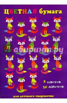 """Бумага цветная """"Цветные лисички"""" (16 листов, 8 цветов) (44915) Феникс+"""