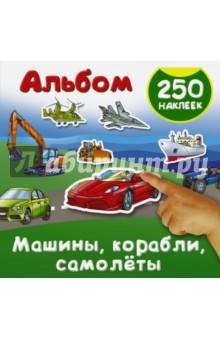 Машины, корабли, самолетыДругое<br>Машины, корабли, самолёты. Альбом 250- прекрасный подарок любознательным малышам. Играя с книжкой, ребёнок познакомится с автомобильной техникой, видами кораблей и самолётов, узнает названия машин-помощников. Весёлые уроки окружающего мира развивают воображение, память и внимание, способствуют развитию речи, зрительного восприятия и мелкой моторики.<br>Для дошкольного возраста.<br>