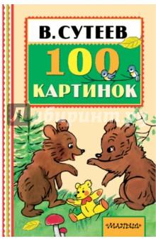 100 картинокСказки отечественных писателей<br>100 картинок - не простая книжка, это книжка-картинка, в ней очень мало текста и много картинок. Можно прочитать забавную историю, придуманную В. Г. Сутеевым - удивительным художником-сказочником, а можно сочинить сказку по картинкам самому. Выбирай, что хочешь!<br>Для детей до трёх лет.<br>