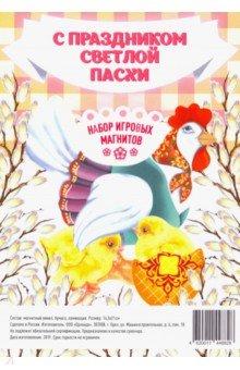 Набор магнитов Курица с цыплятамиМагниты<br>Представляем вашему вниманию набор игровых магнитов Курица с цыплятами<br>