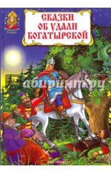 Сказки об удали богатырскойРусские народные сказки<br>Книга русских народных сказок.<br>Для детей старше 6-ти лет.<br>