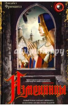ИзменницыИсторический сентиментальный роман<br>После того как Джейн Грей, прозванная в народе Девятидневной королевой, была свергнута Марией Тюдор и казнена вместе с отцом и мужем по обвинению в государственной измене, семья Грей впала в немилость. И Мария Кровавая, и Елизавета Девственница, упорно подозревая сестер Кэтрин и Мэри Грей в интригах и посягательстве на трон, держали девушек при себе, следя за каждым их шагом. И все же не уследили: ни смертельная опасность, ни строгие запреты не помешали Кэтрин страстно влюбиться и тайно выйти замуж, а Мэри обрести истинного, любящего друга…<br>
