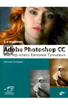 Adobe Photoshop CC. Мастер-класс ТучкевичГрафика. Дизайн. Проектирование<br>В основу книги положена эффективная методика обучения дизайнеров, опробованная в учебных аудиториях Санкт-Петербургского Политехнического университета. Последовательно в виде уроков рассмотрены основные инструменты, технологии и приемы обработки фотоизображений в программе Adobe Photoshop на примере версии CС. Описаны методы создания коллажей, приемы реставрации старых фотографий, а также коррекция фигуры, гламурная ретушь и многое другое. Особое внимание уделено работе с каналами, созданию и сохранению выделения, работе с векторными изображениями, коррекции и алгоритмам ретуши фотографий. При обучении рассматриваются реальные задачи, возникающие в процессе работы; выполняются коллажи в слоевой модели. Учебные файлы, созданные специально для курса, размещены на сайте издательства. Во втором издании добавлены профессиональные алгоритмы ретуши кожи и изменения черт лица.<br>2-е издание, дополненное.<br>