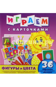 Фигуры и цветаЗнакомство с формами<br>На каждой странице этих ярких книжек малыша ждут раскраски, игровые задания и игры с карточками. Книги серии тренируют память, развивают внимание и мышление, учат сравнивать, готовят к чтению и счету. С ними ребенок проведет время весело и с пользой.<br>Для детей дошкольного возраста.<br>