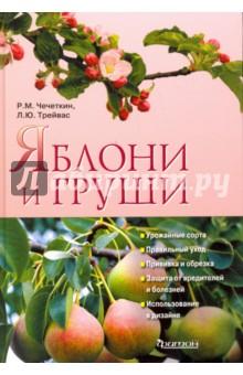 Яблони и грушиОвощи, фрукты, ягоды<br>Яблони и груши - самые популярные плодовые деревья, издавна растущие в садах средней полосы России. Но чтобы каждый год получать урожай ароматных и сочных плодов, надо представлять себе особенности сортов и грамотно за ними ухаживать.<br>Опытом посадки, обрезки, подкормки поделится с вами серьезный ученый-химик Р. М. Чечеткин, для которого садоводство стало второй профессией. Он же подскажет вам, как подобрать сорта с разными сроками созревания и разнообразными оттенками вкуса плодов. А специалист-фитопатолог Л. Ю. Трейвас с помощью фотографий и описаний поможет определить причину плохого самочувствия деревьев, посоветует, как остановить развитие болезни и защитить от вредителей.<br>Главные работы - обрезка и формировка, подготовка к зиме, а также способы прививки или перепрививки яблонь и груш не только подробно описаны, но и дополнены четкими рисунками.<br>