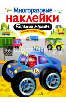 Большие машиныНаклейки детские<br>В нашей книжке вы познакомитесь с интересным и увлекательным миром больших машин. Карьерные самосвалы, грузовые вертолёты и самолёты, грузовики-монстры...<br>Приклеивайте наклейки и получайте удовольствие!<br>Для детей до 3-х лет.<br>