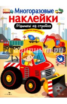 Машины на стройкеНаклейки детские<br>Ваш малыш любит строительную технику? Тогда скорее открывайте нашу книжку, приклеивайте на стройплощадку машины и стройте новый дом! С нашими яркими наклейками это так интересно!<br>Для детей до 3-х лет.<br>