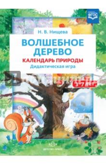 Волшебное дерево. Календарь природы. Дидактическая игра. 3-7 лет. ФГОСВоспитательная работа с дошкольниками<br>Пособие может быть использовано как в качестве наглядного материала для оформления группы, так и для организации занятий по ознакомлению детей с окружающим миром.<br>
