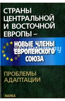 Страны Центральной и Восточной Европы - новые члены Европейского Союза. Проблемы адаптацииПолитология<br>В монографии освещены экономические, социальные, политические аспекты адаптации стран Центральной и Восточной Европы к условиям развития в составе Европейского Союза. Авторы выделяют этапы интеграции стран в Евросоюз, анализируют влияние восточного расширения на внешнюю и оборонную политику ЕС и его новых членов, прослеживают институциональные реформы в Евросоюзе в контексте его расширения, рассматривают системные преобразования в новых странах-членах и гармонизацию их правовых систем с нормами ЕС, выявляют последствия вступления в Евросоюз для политического, социально-экономического развития и внешнеэкономических отношений новых стран-членов, на основе проведенного исследования излагают видение перспектив объединенной Европы. <br>Для широкого круга читателей - экономистов, историков, социологов, политологов, научных работников, преподавателей, аспирантов, студентов, предпринимателей.<br>