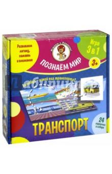 Транспорт. Познаем мирОбучающие игры<br>Познаём мир - это занимательная настольная игра, в процессе которой ребёнок учится систематизировать предметы, развивая при этом логическое мышление, память и внимание.<br>В набор входит игровое поле, которое разделено на 4 тематические группы. К каждой группе относится по 5 карточек с объектами.<br>Водный транспорт: корабль, катер, парусный корабль (исторический пароход, подводная лодка, военный корабль.<br>Воздушный транспорт: пассажирский самолёт, вертолёт, военный самолёт (истребитель), воздушный шар, ракета, дирижабль.<br>Общественный транспорт: автобус, троллейбус, трамвай, маршрутное такси, метро, такси.<br>Специальный транспорт: карета скорой помощи, пожарная машина, полицейская машина, грузовик с цистерной для перевозки топлива, эвакуатор, мусороуборочная машина.<br>Для детей старше 3-х лет.<br>Сделано в России.<br>