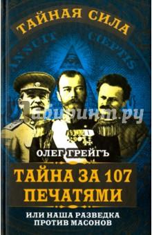 Тайна за 107 печатямиЖурналистские расследования<br>Книга О. Грейгь написана в присущем автору стиле, когда всем привычная реальность является лишь тонким слоем льда над скрытыми течениями мировой политики. Жесткое противоборство имперской разведки России с тайным, но могущественным Орденом, стремящимся к мировой власти, которое продолжил после революции Иосиф Сталин, - вот узел интриг, который распутывает автор.<br>Книга раскрывает механизм работы скрытых пружин основных событий XX века и - самое главное - открывает завесу над тем, чья рука их заводила. Поистине, нет ничего тайного, что не стало бы явным.<br>