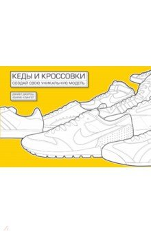 Кеды и кроссовки. Создай свою уникальную модельКниги для творчества<br>О книге<br>В раскраске The Sneaker Colouring Book собрано более 100 моделей кроссовок и кедов, которые стали особенно успешными, повлияли на рынок спортивной обуви или вошли в историю благодаря новаторскому дизайну. Как и предполагает название книги, изображения моделей можно раскрашивать, декорировать и кастомизировать. Каждое изображение сопровождается указанием марки, модели, типа кроссовок и даты первого выпуска.<br><br>Представленные модели - это 100 самых популярных пар кроссовок с 1916 года по сегодняшний день от восемнадцати ведущих брендов, включая adidas, Converse, New Balance, Nike, Onitsuka Tiger, Puma, Reebok и Vans. Каждая иллюстрация сопровождается указанием марки, модели, даты выпуска и типа кроссовок.<br><br>Для кого эта раскраска<br>Благодаря затейливому и весьма оригинальному подходу к сникер-культуре, эта книга понравится всем любителям раскрашивания и кастомизации кроссовок, дизайнерам одежды и обуви, иллюстраторам, графическим дизайнерам и, прежде всего, фанатам сникеров, которые хотят иметь в своей коллекции все книги, посвященные их любимой теме.<br><br>Об авторе<br>Дэниел Джерош и Хенрик Клингел создали свою студию дизайна PKNTS в Берлине в 2006 году. Среди их клиентов Onitsuka Tiger/Asics, Big Fish Games, the BenQ-Siemens Explore Room и Messe Frankfurt. Их работа была удостоена премий Commerzbank Design и Nike Play Award 2008.<br>
