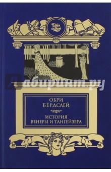 История Венеры и ТангейзераЗарубежные художники<br>Обри Бёрдслей (1872-1898)-известный английский художник, иллюстратор, декоратор, музыкант и поэт, гений миниатюры и родоначальник стиля арт-нуво. Его творчество, полное гротеска и парадоксов, характеризующееся утонченным эротизмом, смелостью и свободой в интерпретации классики, при жизни автора имело скандальную славу, а впоследствии вызвало целую плеяду последователей и подражателей.<br>Сегодня Бёрдслея называют предтечей всего современного искусства, а его работы - уникальным памятником иллюстрации и дизайна.<br>В книгу включена повесть О.Бёрдслея История Венеры и Тангейзера,иллюстрированная самим автором.<br>