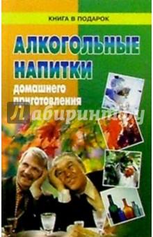 Название книги: Алкогольные напитки домашнего приготовления/КВП.