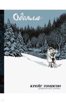 ОдеялаКомиксы<br>Одеяла - это автобиографический роман, в котором языком комикса Крейг Томпсон рассказывает о страданиях и сомнениях, сопровождающих взросление. События этих откровенных мемуаров разыгрываются на фоне зимних пейзажей Среднего Запада США и показывают провинциальную жизнь в семье христиан, где строгость воспитания пропорциональна строгости веры. Одеяла - это выразительный портрет уязвимого подросткового возраста: одиночество и растерянность, первая любовь и разбитое сердце, кризис веры и поиск себя. Живой рисунок Томпсона и его необыкновенные графические композиции делают эту историю узнаваемой и понятной читателям разных поколений в любом конце света.<br>В 2014 году книга Крейга Томпсона получила награды всех престижных американских премий в области комиксов: Одеяла - дважды победитель премии Уилла Айснера, трижды - премии Харви Курцмана и дважды - премии Игнаца.<br><br>Эта книга обладает тематическим многообразием, эмоциональной широтой и красотой (визуального) языка - все то, что присуще лучшим романам… Отчасти - история первой любви, отчасти - роман взросления, отчасти - роман о кризисе веры и все это - в форме комикса: Одеяла - выдающийся американский роман.<br>Журнал Time<br>