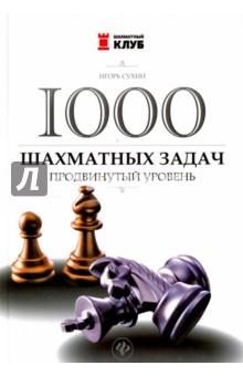 1000 шахматных задач. Продвинутый уровеньШахматы. Шашки<br>Издание является логическим продолжением книги 1000 шахматных задач: начальный уровень и содержит 552 задачи на объявление мата в два хода и 448 задач - на объявление мага в три хода. Все задачи классифицированы по важнейшим темам, мат в них чаще всего достигается с помощью изящной комбинации.<br>Задачник рассчитан на тех, кто хочет повысить уровень понимания шахмат и свой класс игры.<br>